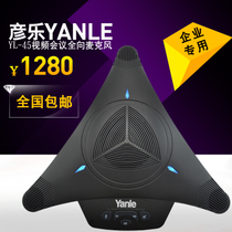 Yanle彦乐-360收音USB视频会议全向麦克风会议麦克回音消除
