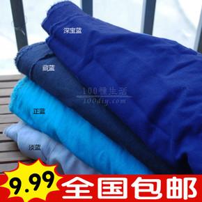 棉麻服装面料亚麻蓝布料宝蓝色细麻布藏蓝素色沙发布料手工窗帘布