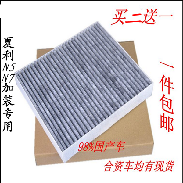 夏利n7空调滤芯
