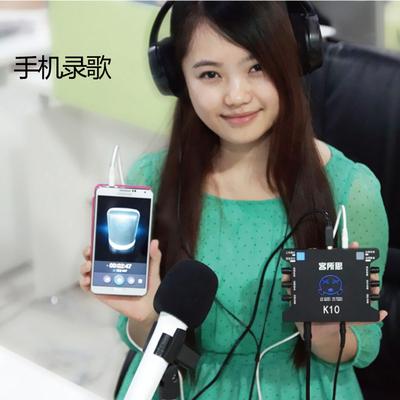 客所思K10超值版手機唱吧聲卡平板電腦K歌通用麥克風外置聲卡套裝誰買過的說說
