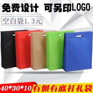袋包装 袋环保袋定制订做广告袋现货 无纺布袋子定做打孔空白袋服装