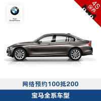 BMW/BMW official flagship store Online booking Car maintenance service deposit BMW full range of models