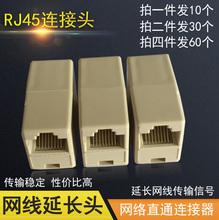 网络直通头 rj45网线连接器网络双通头 网线对接头网线延长器10个