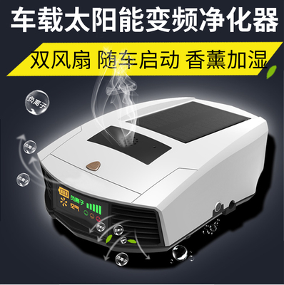 车载空气香薰净化器