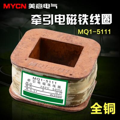 交流牵引电磁铁线圈 MQ1-5111 MQ1-3N