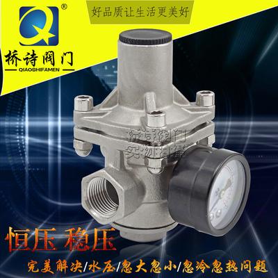 热水器稳压阀