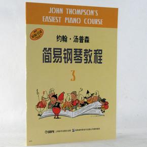 正版 小湯譜森3冊 約翰湯普森簡易鋼琴教程3冊 兒童入門教材