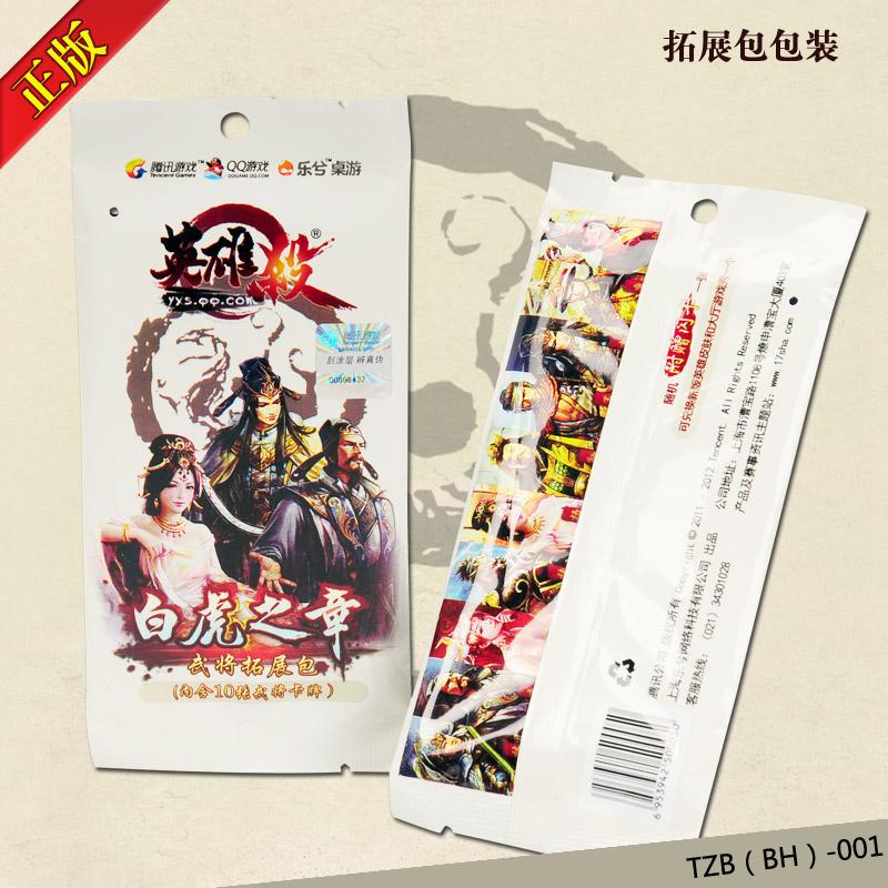 官方认证正版英雄杀卡卡 expansion-白虎The chapter of the military will expand the package