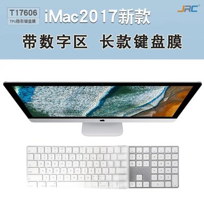 2018新款iMac苹果一体机Magic Keyboard无线键盘保护膜台式机电脑带数字区小键盘A1843防尘罩2017透明键盘膜