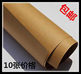 Large kraft paper full open 1K 120g kraft paper wrapping paper kraft paper book paper 80 x 110cm stationery