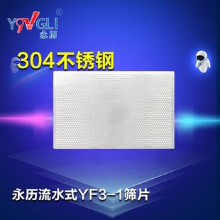 永历YF3-1流水式粉碎机药材五谷磨粉研磨机配件304不锈钢级光网
