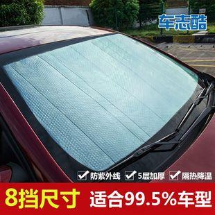 汽车遮阳挡防晒贴隔热帘车用太阳挡车窗遮光网前档风玻璃遮阳板