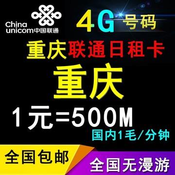 重庆市联通4g流量上网卡电话卡日租卡全国中国靓号校园卡无线不限
