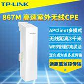 CPE500 PoE供电 室外无线AP高速视频监控无线网桥工程5.8g大功率点对点远距离定向3公里户外CPE LINK图片