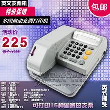 香港支票打印机 马来西亚支票機 Checkwriter新加坡 美元越南包邮
