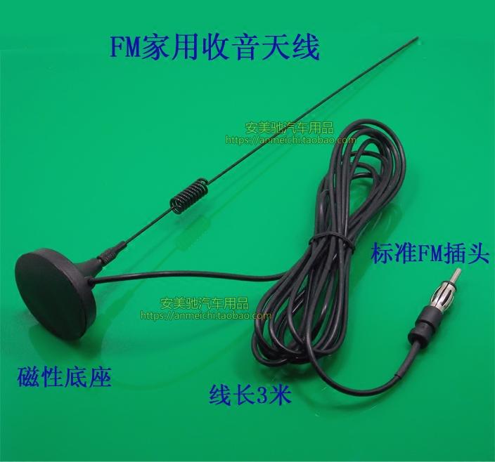 车载CD收音机FM信号天线收音天线家用FM收音接收天线磁性底座3米