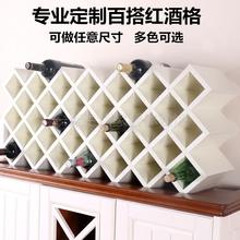 定制红酒架创意壁挂式酒架欧式酒柜格子木质组装 酒格家用菱形酒格