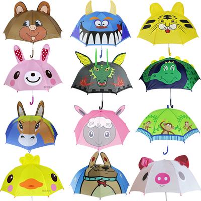 儿童太阳雨伞