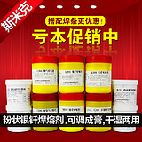 Silver Brazing Flux QJ102 Flux Welding Powder Flux Shanghai Smick Aircraft