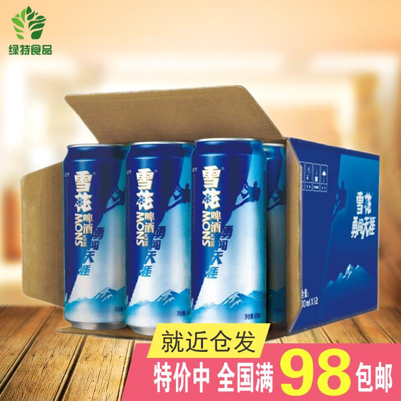 【绿特食品】雪花啤酒勇闯天涯8度500ml*12罐/箱