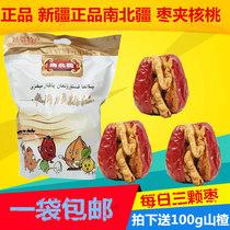 包邮补脑美颜500g特级红枣夹核桃仁抱抱果新疆陕西安特产零食