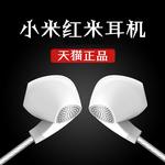 库·曼 小米耳机金属入耳式小米Max 5 3 4s手机红米note带麦耳塞