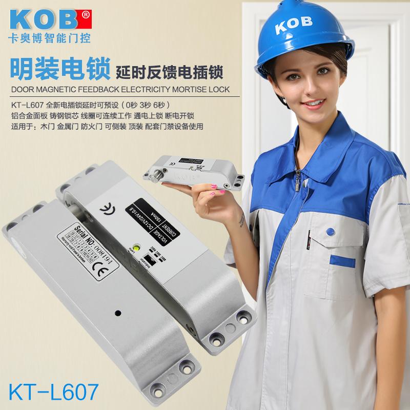 KOB品牌 明装电插锁 侧装 12V 24V通电上锁 门禁锁 插销锁 电控锁