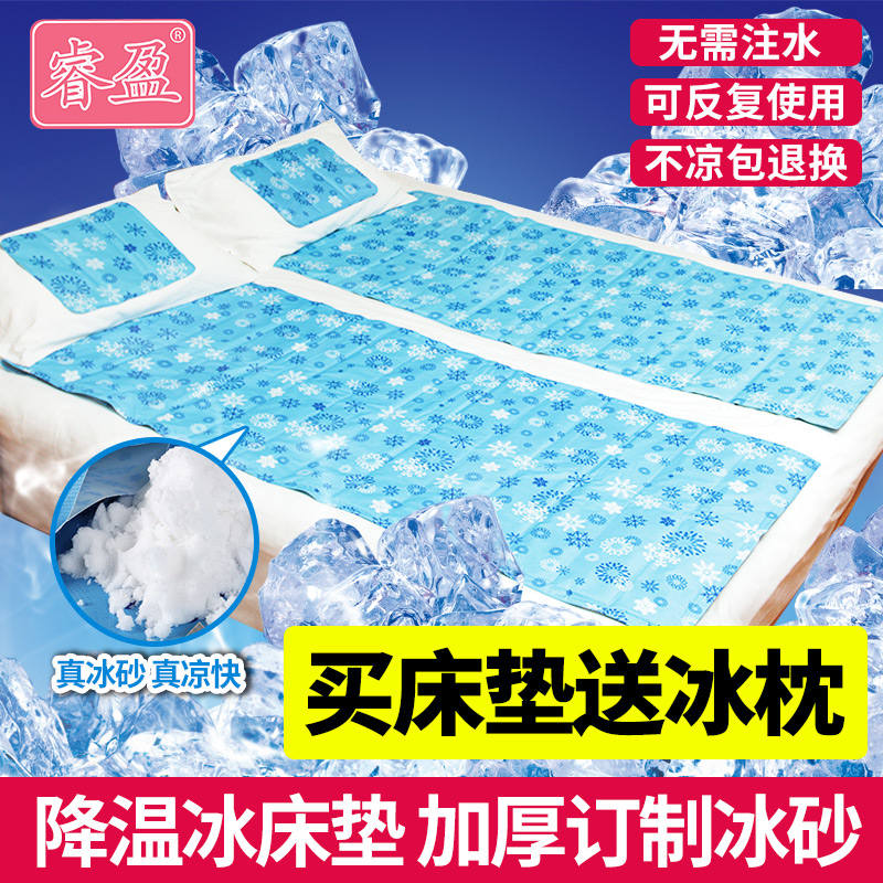冰垫床垫夏天