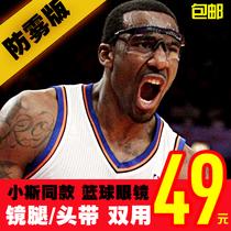小斯篮球眼镜  足球护目镜 近视运动眼镜架 可配近视眼镜架