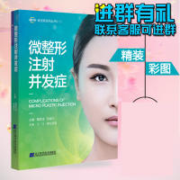 Genuine Micro plastic injection complications Cao Sijia micro plastic injection beauty complications books can take micro plastic injection beauty medicine book can be buried line to enhance the fine line carving books Ma doctor plastic classroom
