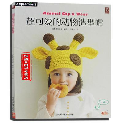包邮 超可爱的动物造型帽宝宝毛衣书宝宝帽子学帽子编织书婴幼儿花样钩针毛线帽子宝宝毛衣编织书