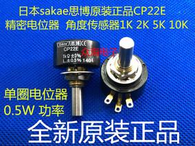 CP22E 5K 日本SAKAE 思博 导电塑料电位器 角度传感器 原装进口