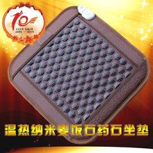 韩国正川温热麦饭石坐垫加热 纳米麦饭石药石坐垫麦饭石坐垫