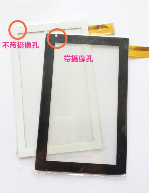 适用易迪平板电脑Q8通用H-CTP070-002FPC 7寸A13平板电脑触摸屏