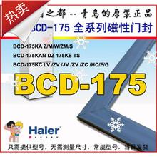 海尔冰箱门封条磁性胶条密封圈BCD-175KA  175KC 175TG 原装正品