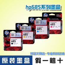 原装墨水HP DESKJET INK ADVANTAGE 4615惠普打印机墨盒HP685青色