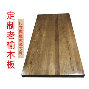 实木定制老榆木桌面板原木板窗台板大办公桌工作台面板餐桌吧台板