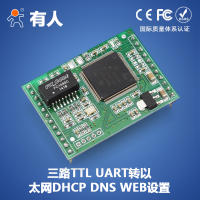 Serial to Ethernet module TTL serial port to network port WEB network to serial port three serial port server ED2