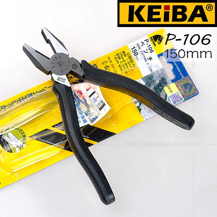 日本进口 马牌 KEIBA P-106 六寸平口钳 电工老虎钳 手虎钳