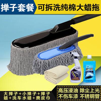 汽车掸子棉线软毛洗车刷子除尘扫灰油蜡拖蜡刷擦托把工具汽车用品