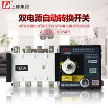 D牌 双电源自动转换开关ADQ3G 100A三相四线4P切换器带消防