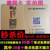 中原游惠民卡 河南旅游年卡 2018惠民旅游卡 河南惠民旅游年票卡图片