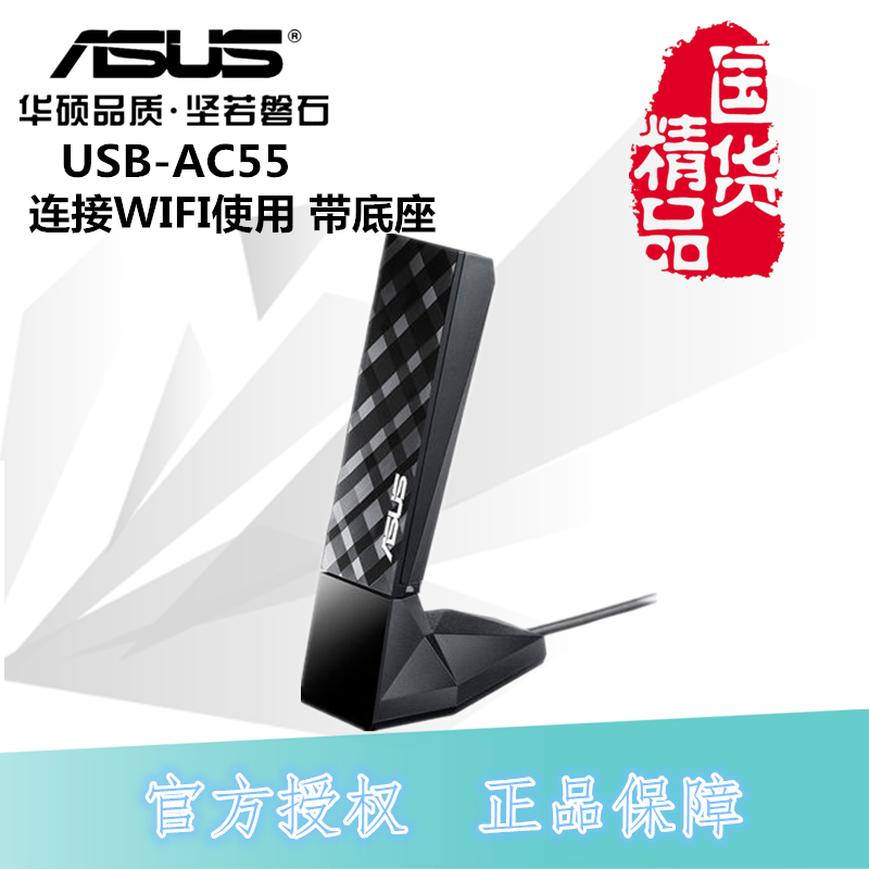 ASUS ASUS USB-AC55 Dual Band Wireless USB