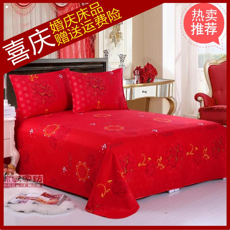 红床单结婚