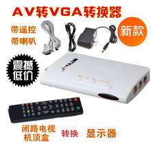 免开主机DVD转显示器 包邮 显示器看电视盒 机顶盒转换液晶显示器