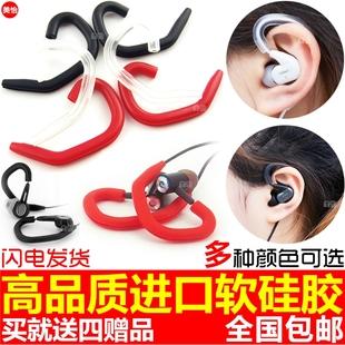 苹果三星耳塞小米入耳式耳机软勾耳挂式防掉落硅胶运动耳挂钩配件