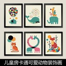卡通动漫装饰画儿童房卧室餐厅挂画幼儿园现代壁画可爱动物有框画