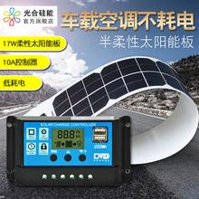 光合硅能柔性车载太阳能电池板12v充电17W柔性汽车顶用光伏电池板