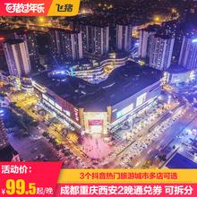 淘酒店精选 起成都重庆西安3城2晚通兑券 199元 可拆分
