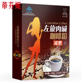买2送2】蒂芬妮左旋肉碱咖啡减肥瘦身脂茶非糖果酵素粉代餐食品燃图片